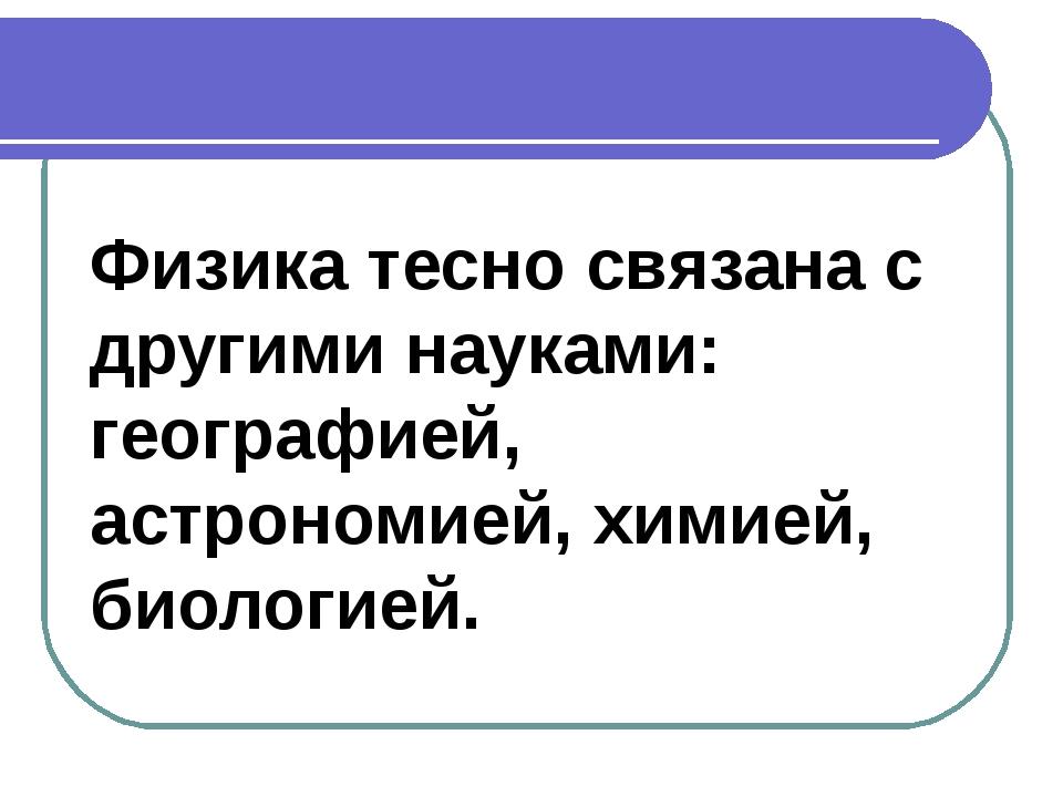 Физические явления Механические Электрические Магнитные Тепловые Звуковые Све...