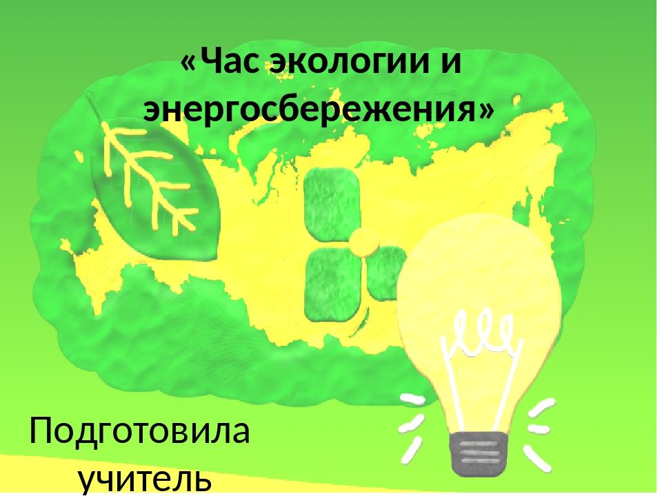 Infourok ru экология и энергосбережение скачать читы special forces