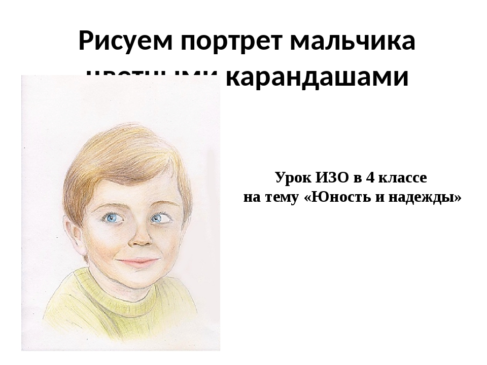 Рисуем портрет мальчика цветными карандашами Урок ИЗО в 4 классе на тему «Юно...