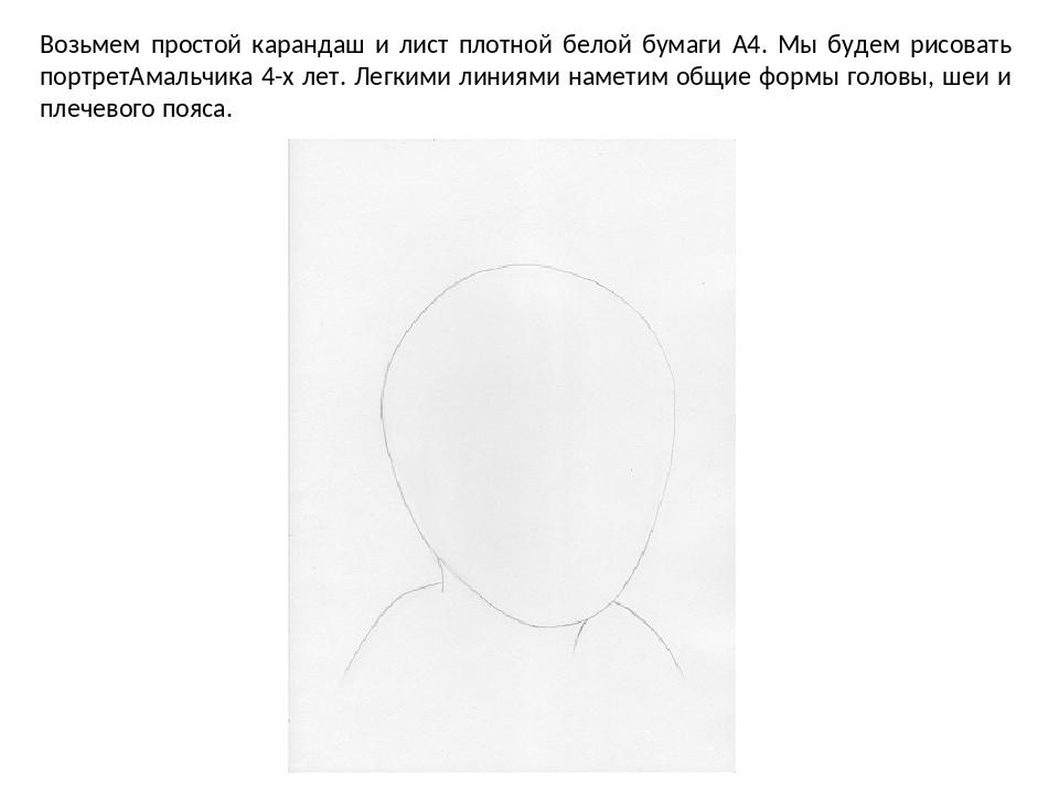 Возьмем простой карандаш и лист плотной белой бумаги А4. Мы будем рисовать по...