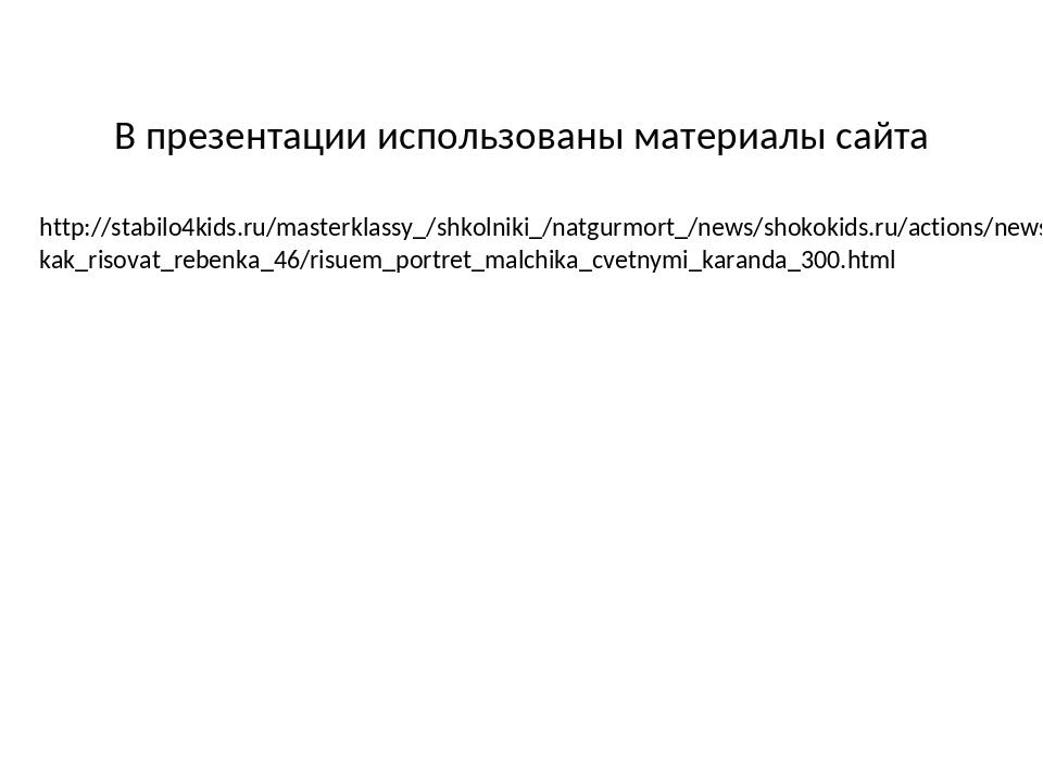 http://stabilo4kids.ru/masterklassy_/shkolniki_/natgurmort_/news/shokokids.ru...
