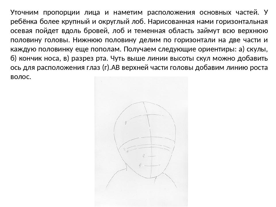 Уточним пропорции лица и наметим расположения основных частей. У ребёнка боле...