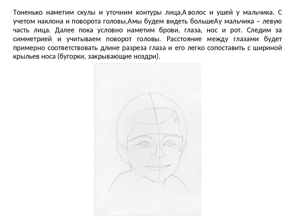 Тоненько наметим скулы и уточним контуры лица, волос и ушей у мальчика. С уч...