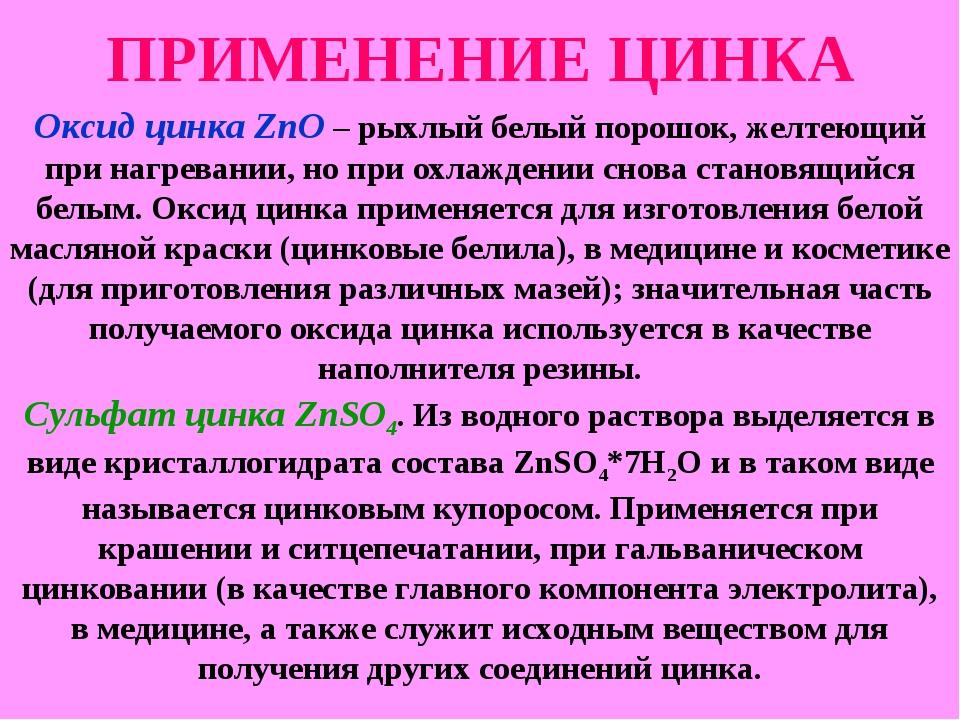 ПРИМЕНЕНИЕ ЦИНКА Оксид цинка ZnO – рыхлый белый порошок, желтеющий при нагрев...