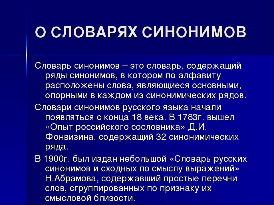 О СЛОВАРЯХ СИНОНИМОВ Словарь синонимов – это словарь, содержащий ряды синоним...