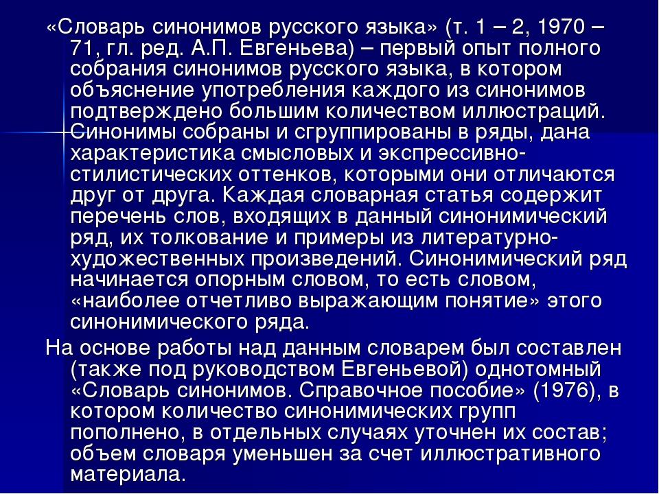 «Словарь синонимов русского языка» (т. 1 – 2, 1970 – 71, гл. ред. А.П. Евгень...