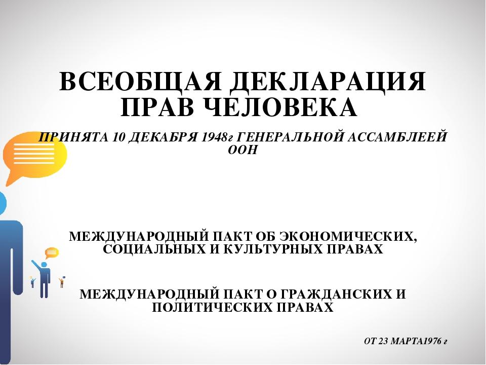 ВСЕОБЩАЯ ДЕКЛАРАЦИЯ ПРАВ ЧЕЛОВЕКА ПРИНЯТА 10 ДЕКАБРЯ 1948г ГЕНЕРАЛЬНОЙ АССАМ...