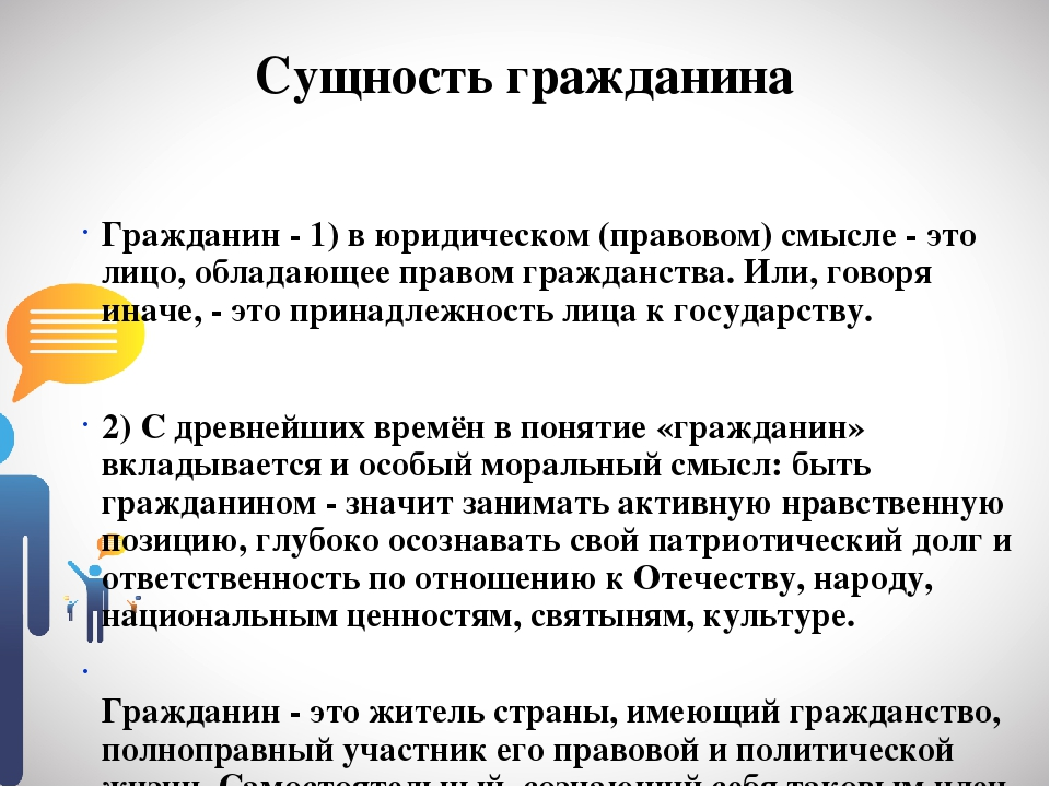 Сущность гражданина Гражданин - 1) в юридическом (правовом) смысле - это лицо...