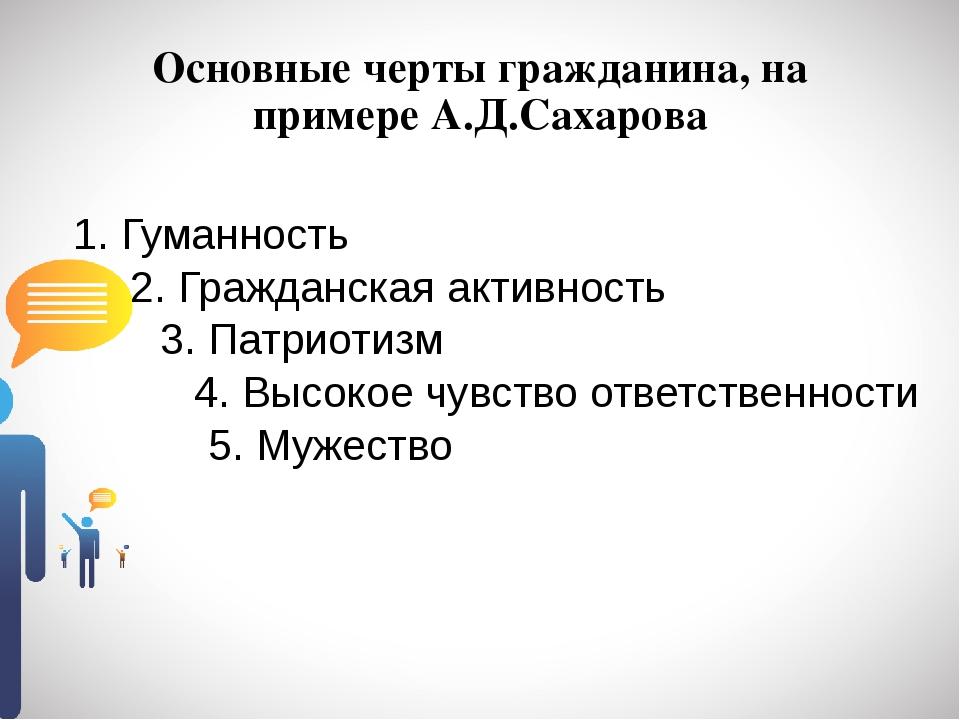 Основные черты гражданина, на примере А.Д.Сахарова 1. Гуманность 2. Гражданск...