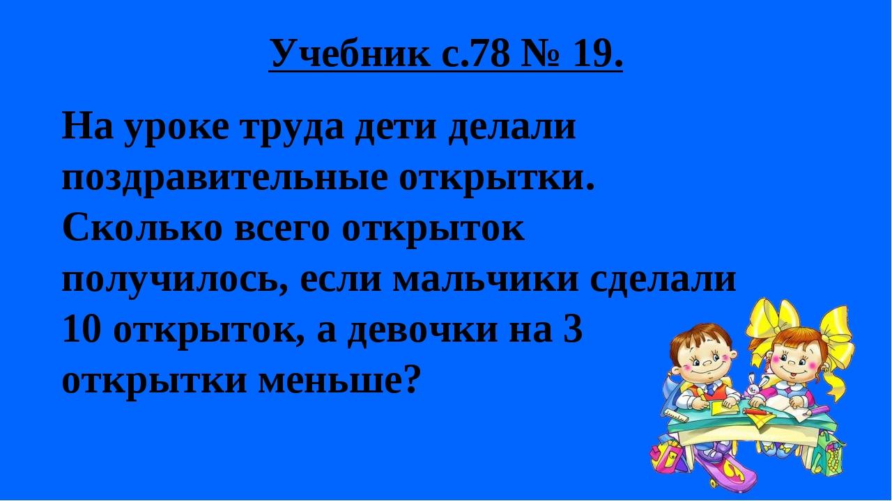 Учебник с.78 № 19.