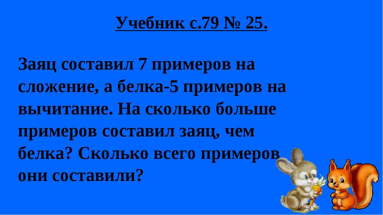 Учебник с.79 № 25.