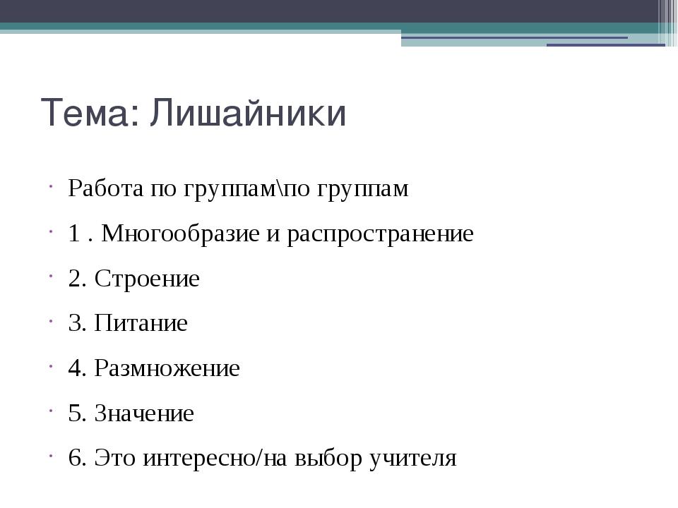 Тема: Лишайники Работа по группам\по группам 1 . Многообразие и распространен...