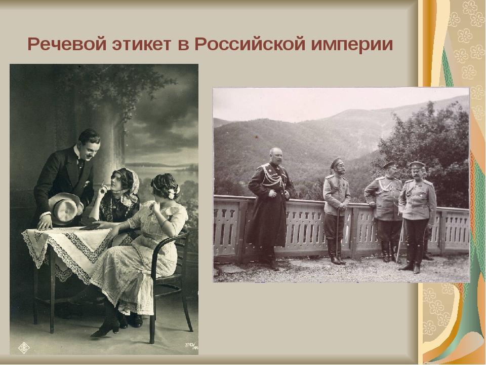 этикет российской империи