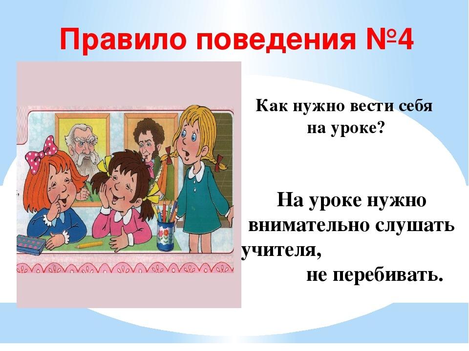 Правила поведения в школе на уроке картинки