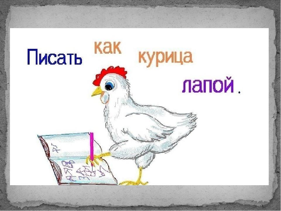 Фразеологизм в картинке как курица лапой