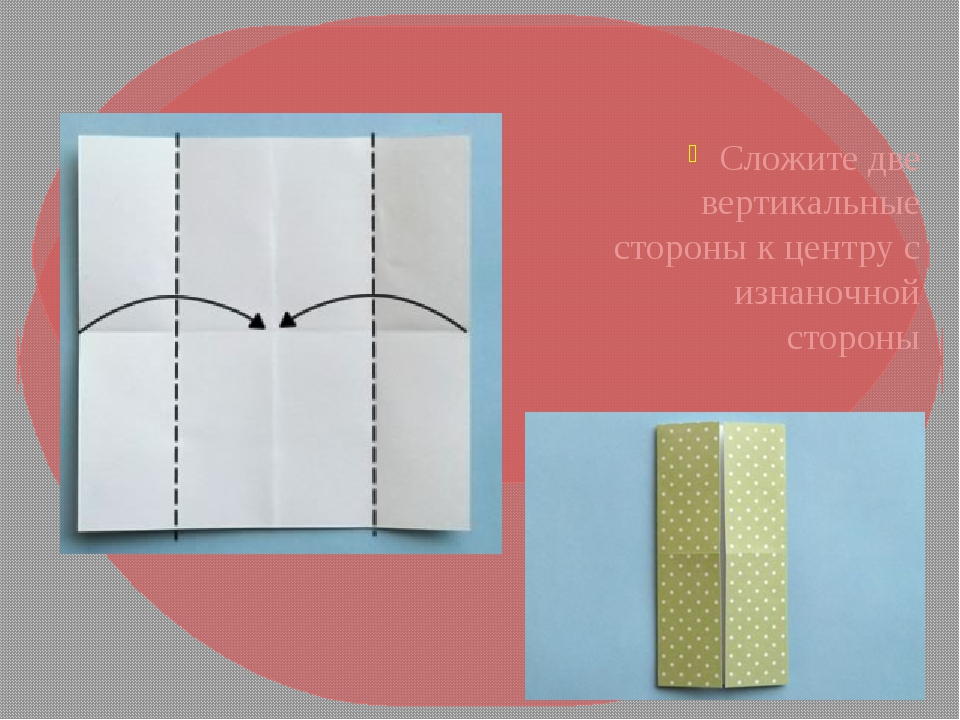 Сложите две вертикальные стороны к центру с изнаночной стороны