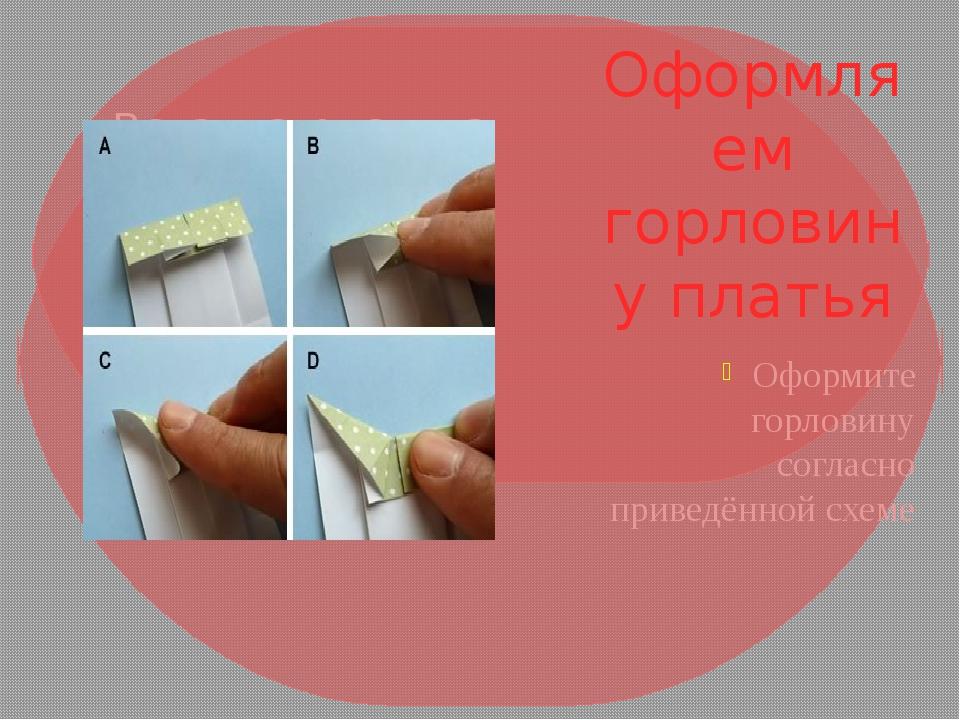 Оформляем горловину платья Оформите горловину согласно приведённой схеме