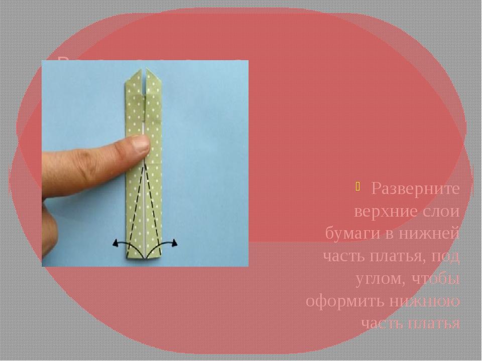 Разверните верхние слои бумаги в нижней часть платья, под углом, чтобы оформи...