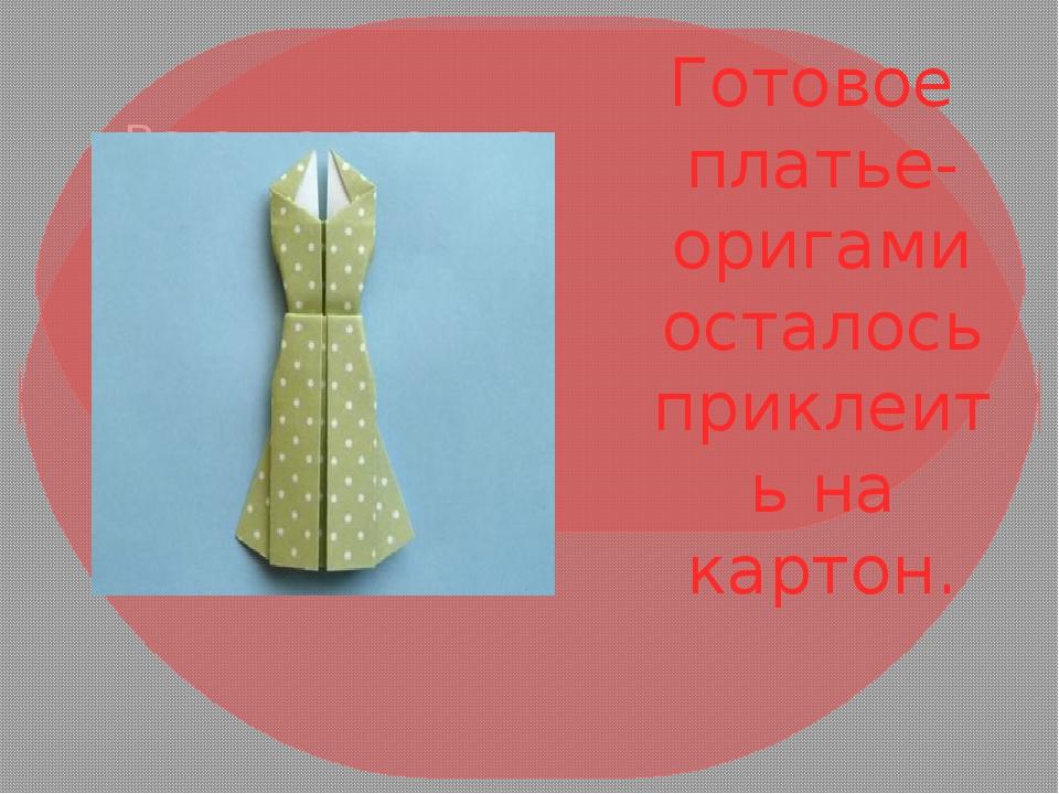 Готовое платье-оригами осталось приклеить на картон.