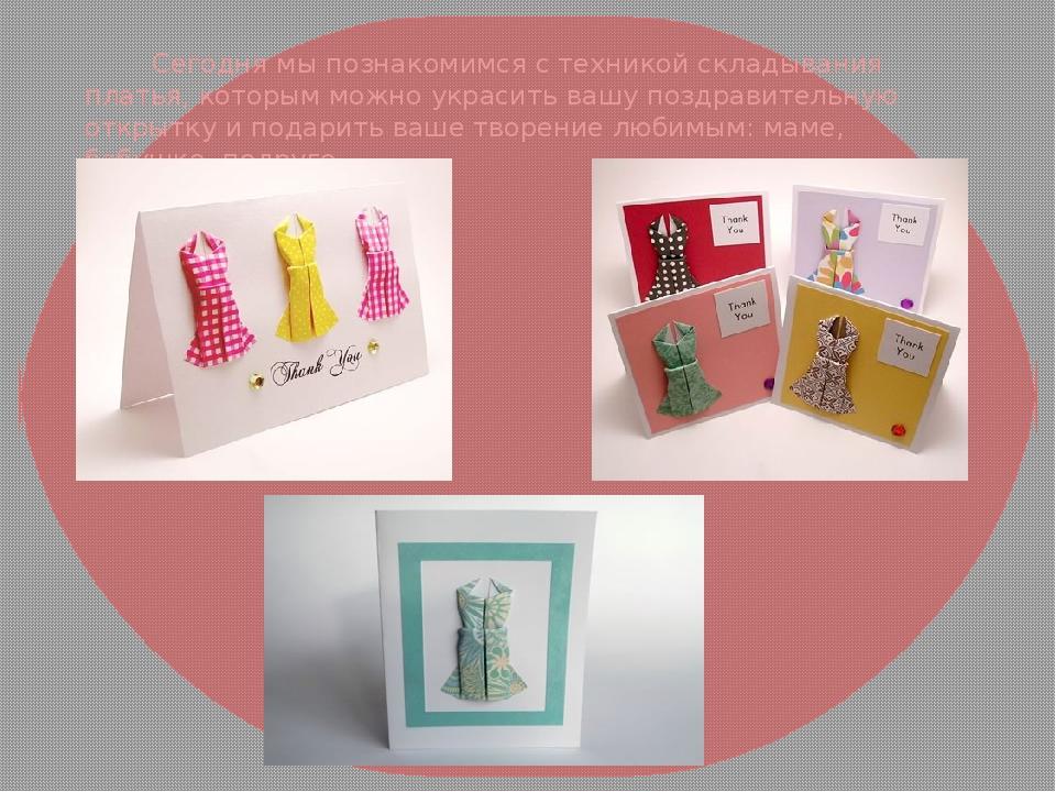 Сегодня мы познакомимся с техникой складывания платья, которым можно украсит...