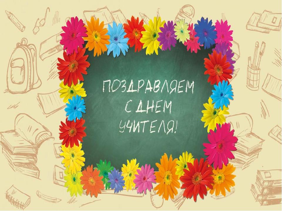 вам поздравление на день учителя для коллег сценки несколько