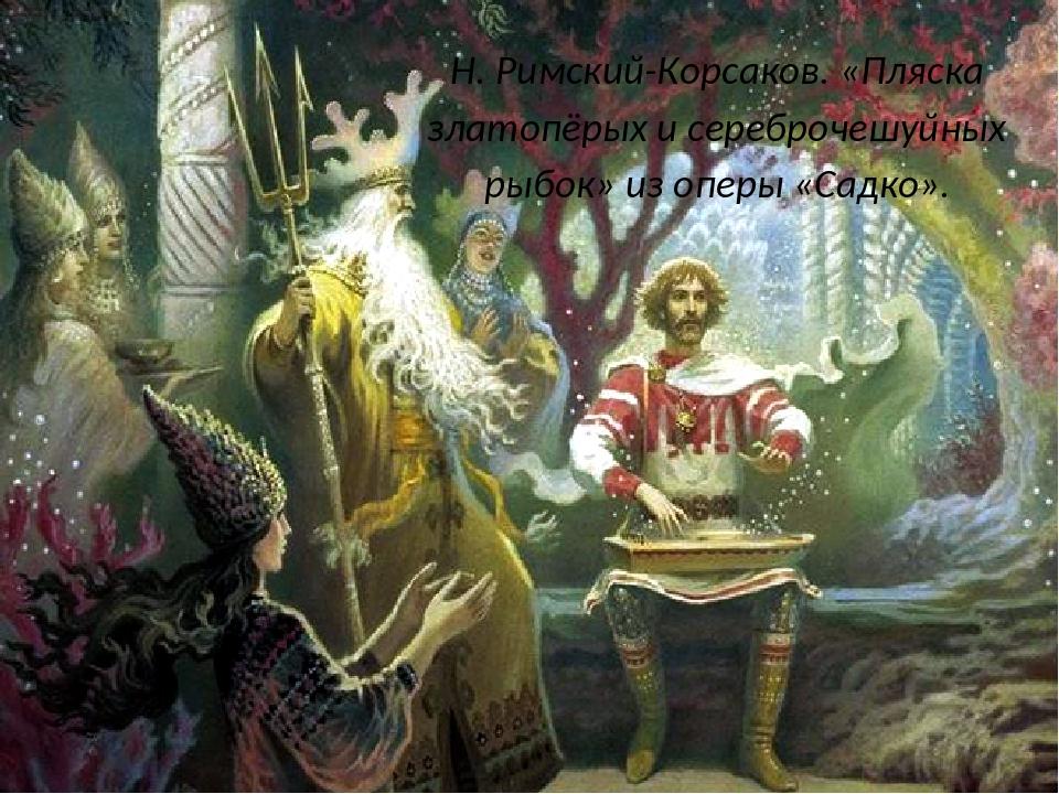 Н. Римский-Корсаков. «Пляска златопёрых и сереброчешуйных рыбок» из оперы «Са...