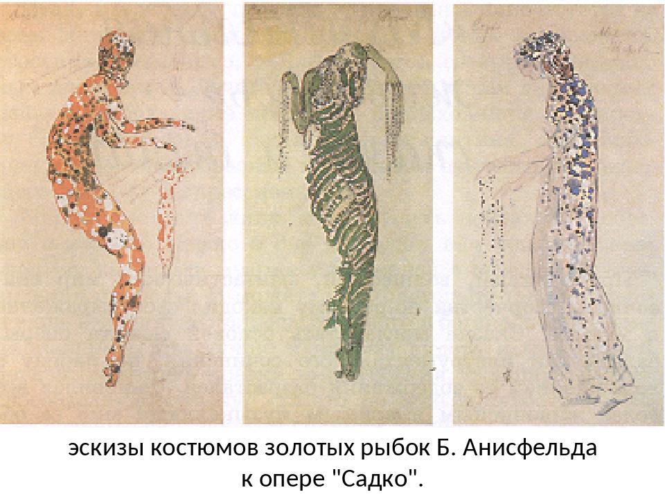 """эскизы костюмов золотых рыбок Б. Анисфельда к опере """"Садко""""."""