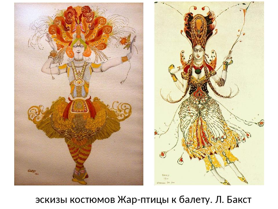 эскизы костюмов Жар-птицы к балету. Л. Бакст
