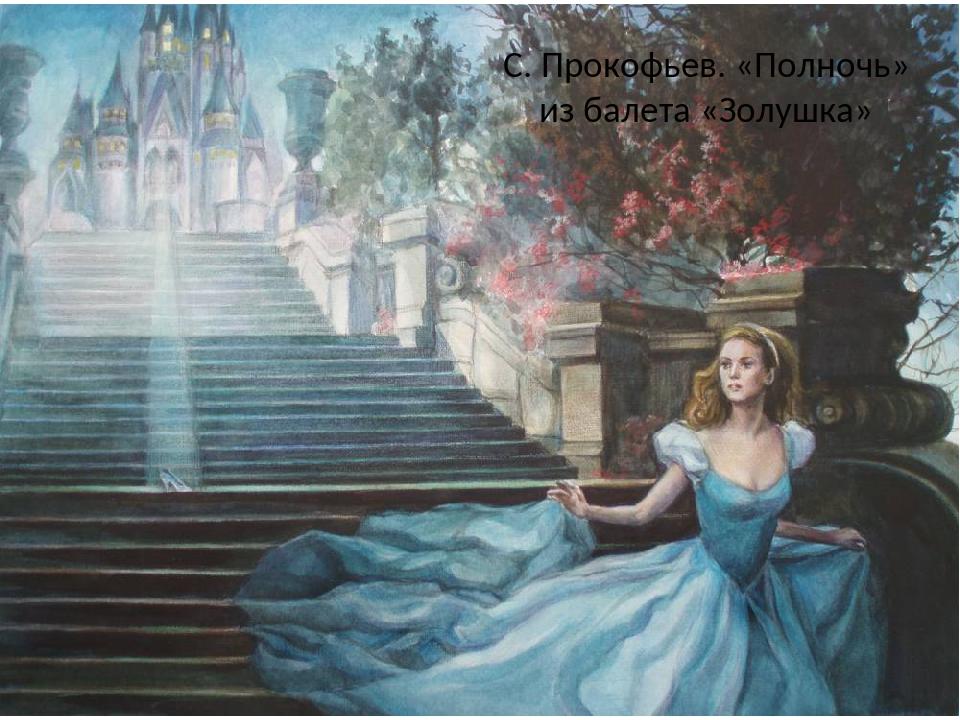 С. Прокофьев. «Полночь» из балета «Золушка»