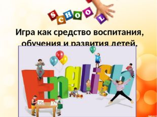 Игра как средство воспитания, обучения и развития детей.