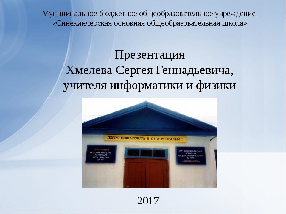 Муниципальное бюджетное общеобразовательное учреждение «Синекинчерская основн...