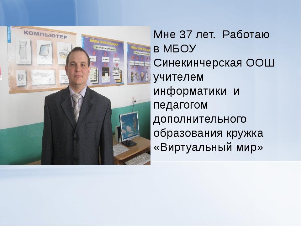 Мне 37 лет. Работаю в МБОУ Синекинчерская ООШ учителем информатики и педагого...
