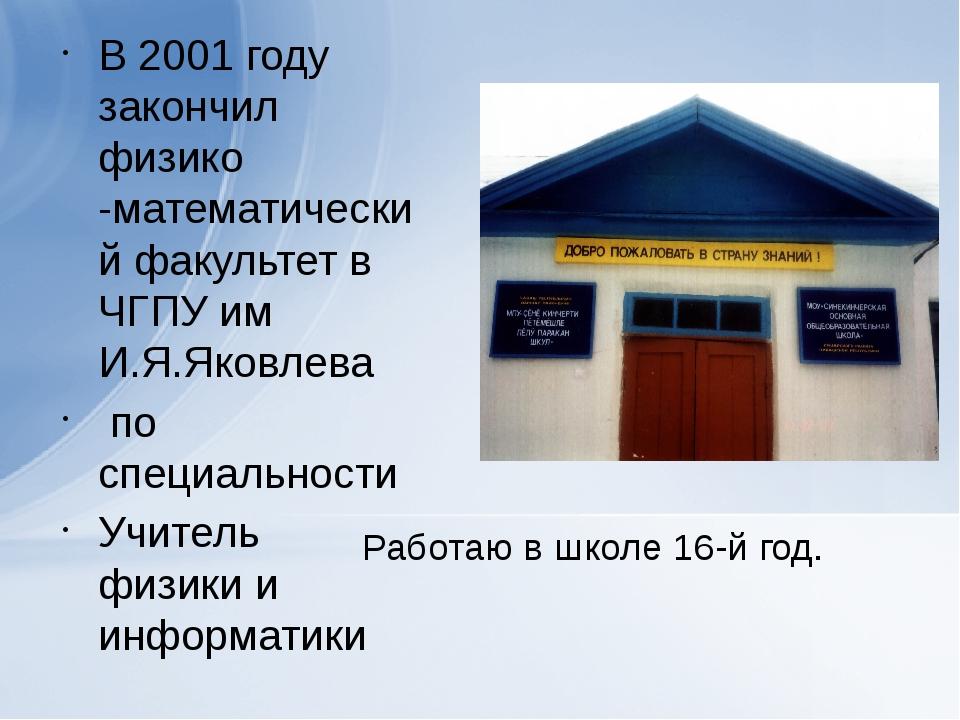 В 2001 году закончил физико -математический факультет в ЧГПУ им И.Я.Яковлева...
