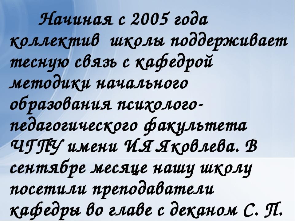 Начиная с 2005 года коллектив школы поддерживает тесную связь с кафедрой м...