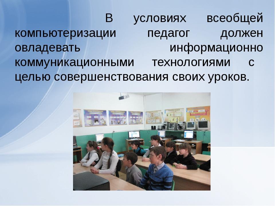 В условиях всеобщей компьютеризации педагог должен овладевать информационно...