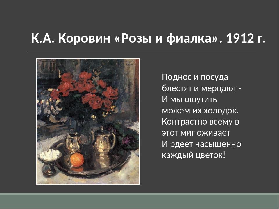 К.А. Коровин «Розы и фиалка». 1912 г. Поднос и посуда блестят и мерцают - И м...
