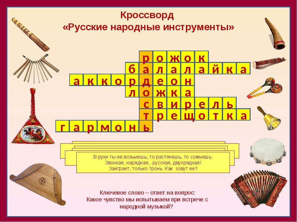 Кроссворд «Русские народные инструменты» Мы собрали хоровод, пригласили весь...