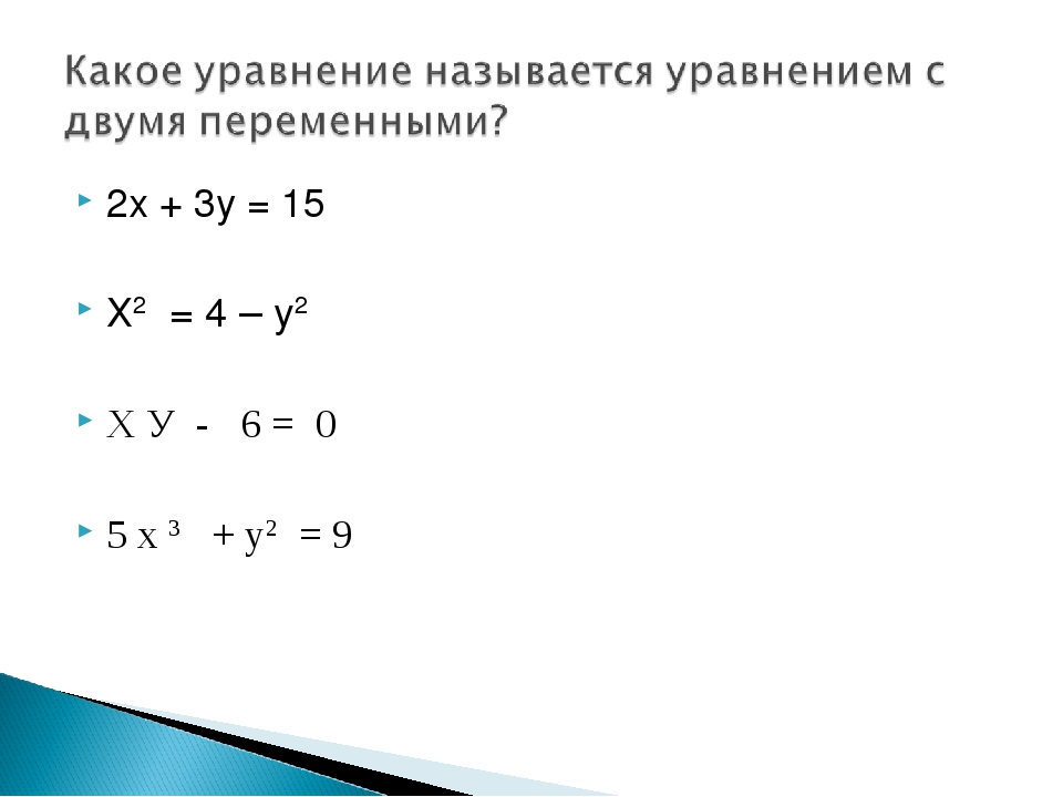 2х + 3у = 15 Х2 = 4 – у2 Х У - 6 = 0 5 х 3 + у2 = 9