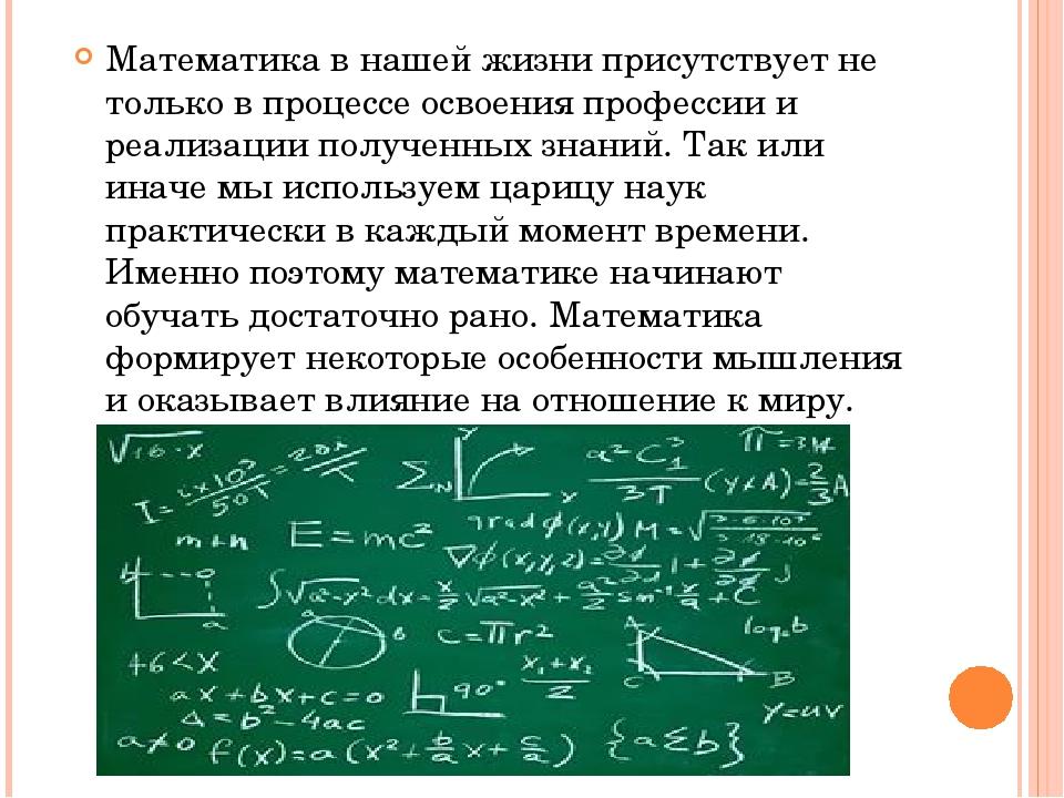 нужно, перекрывая математика в нашей жизни фото продлевает срок