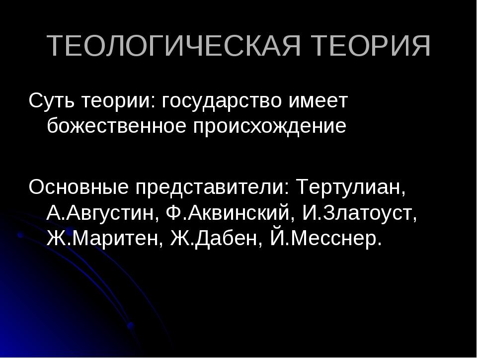 ТЕОЛОГИЧЕСКАЯ ТЕОРИЯ Суть теории: государство имеет божественное происхождени...