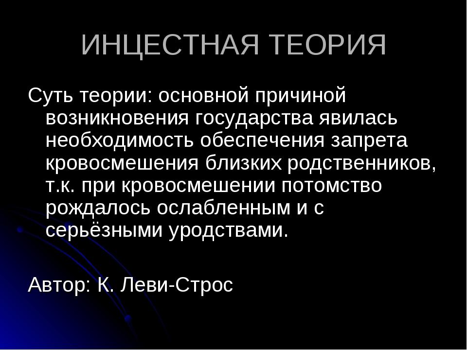 ИНЦЕСТНАЯ ТЕОРИЯ Суть теории: основной причиной возникновения государства яви...