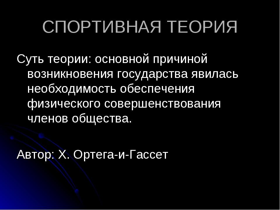 СПОРТИВНАЯ ТЕОРИЯ Суть теории: основной причиной возникновения государства яв...