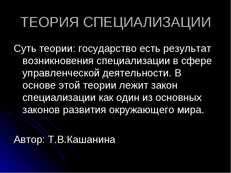 ТЕОРИЯ СПЕЦИАЛИЗАЦИИ Суть теории: государство есть результат возникновения сп...