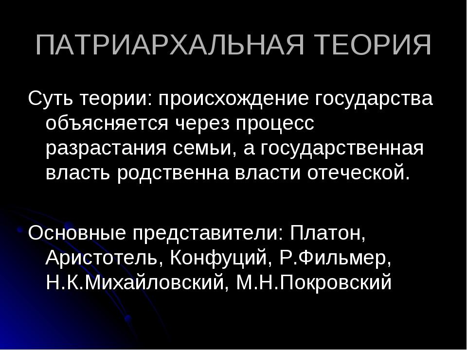 ПАТРИАРХАЛЬНАЯ ТЕОРИЯ Суть теории: происхождение государства объясняется чере...