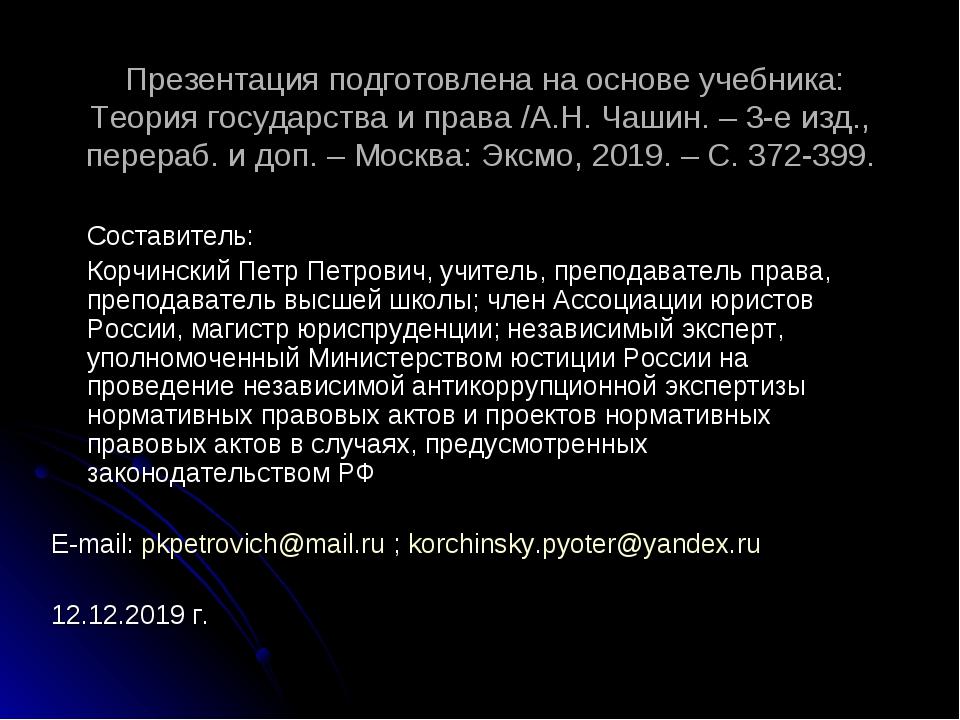 Презентация подготовлена на основе учебника: Теория государства и права /А.Н...