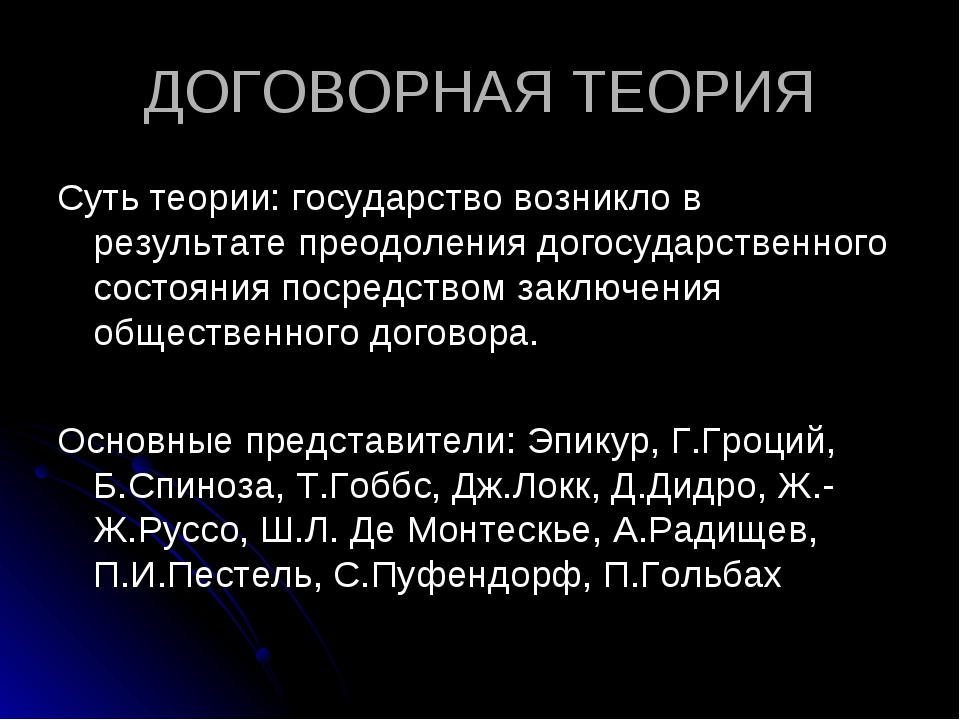 ДОГОВОРНАЯ ТЕОРИЯ Суть теории: государство возникло в результате преодоления...