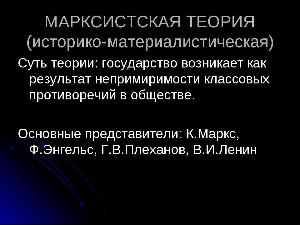 МАРКСИСТСКАЯ ТЕОРИЯ (историко-материалистическая) Суть теории: государство во...