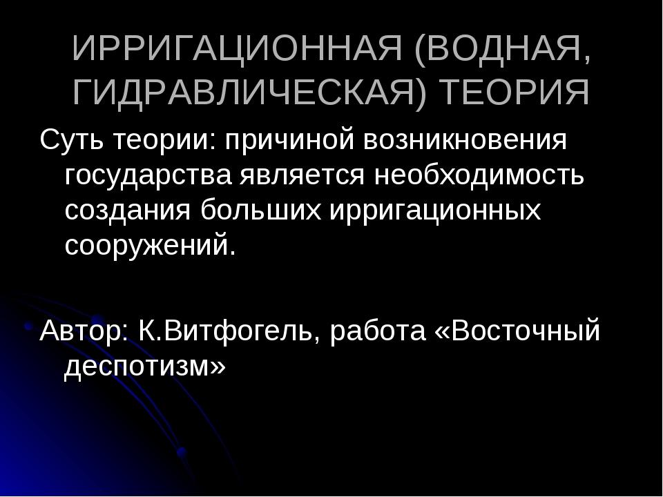 ИРРИГАЦИОННАЯ (ВОДНАЯ, ГИДРАВЛИЧЕСКАЯ) ТЕОРИЯ Суть теории: причиной возникнов...