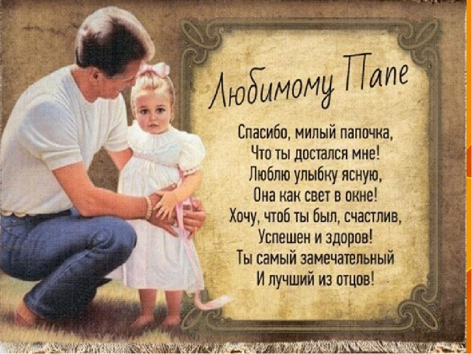 Поздравление отцу не стихами
