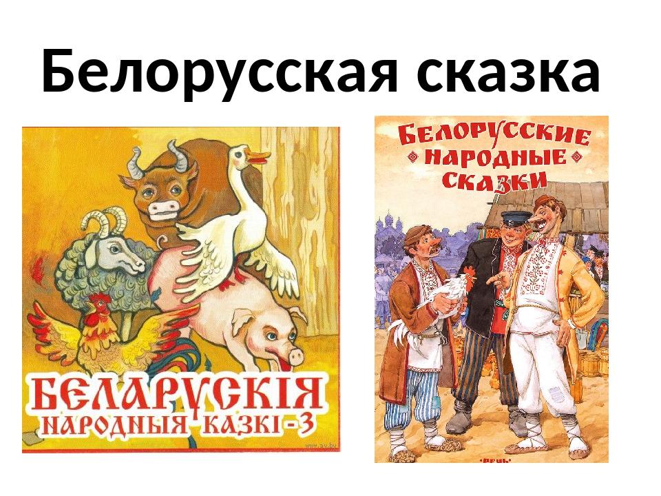Белорусская сказка